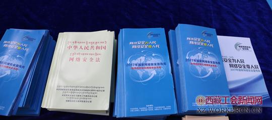 自治区总工会积极参与网络安全宣传周活动